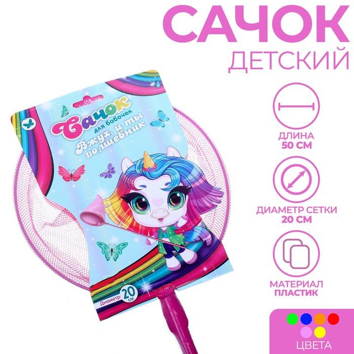 Сачок детский «Вжух и ты волшебник» диаметр 20 см, цвета МИКС