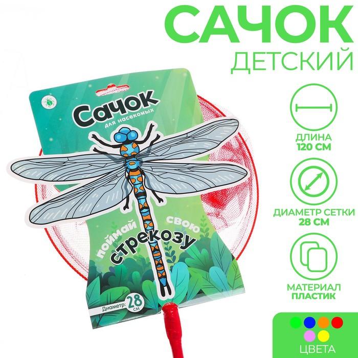 Сачок детский «Поймай свою стрекозу», диаметр 28 см, цвета МИКС