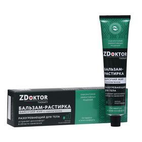 Бальзам-растирка для тела ZDoktor Therapy разогревающий, барсучий жир с коллагеном, 60 мл