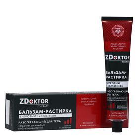 Бальзам-растирка для тела ZDoktor Therapy разогревающий, тигровый с коллагеном, 60 мл