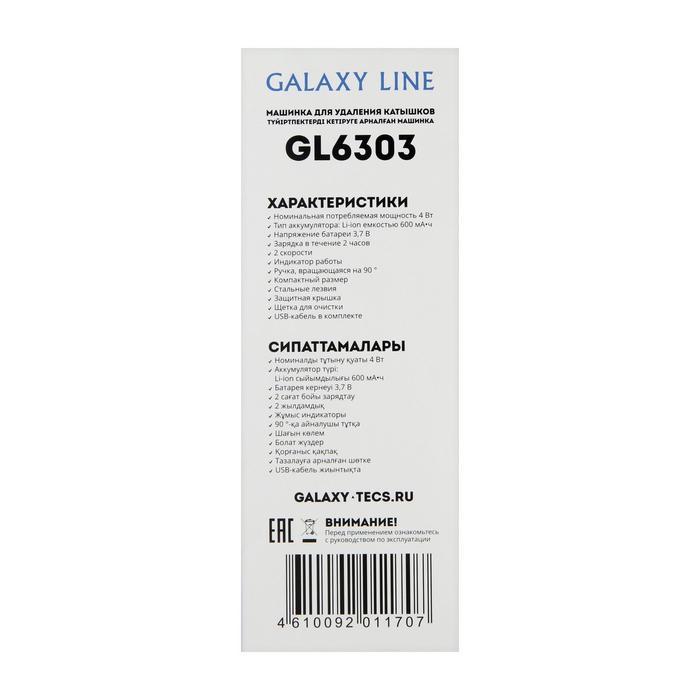 Машинка для удаления катышков Galaxy GL 6303, лезвие нерж.сталь, АКБ, USB-кабель, белая