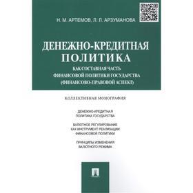 Денежно-кредитная политика как составная часть политики государства. Артемов Н., Арзуманова Л.