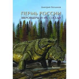 Пермь России. Звероящеры и их соседи. Богданов Д.