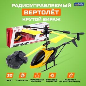 Вертолёт радиоуправляемый «Крутой вираж», цвет жёлтый Ош