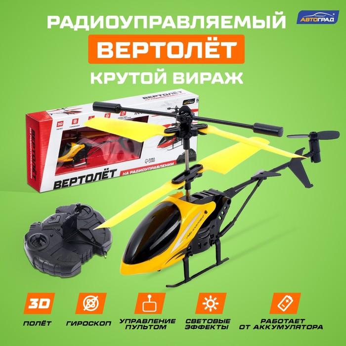 Вертолёт радиоуправляемый Крутой вираж, цвет жёлтый