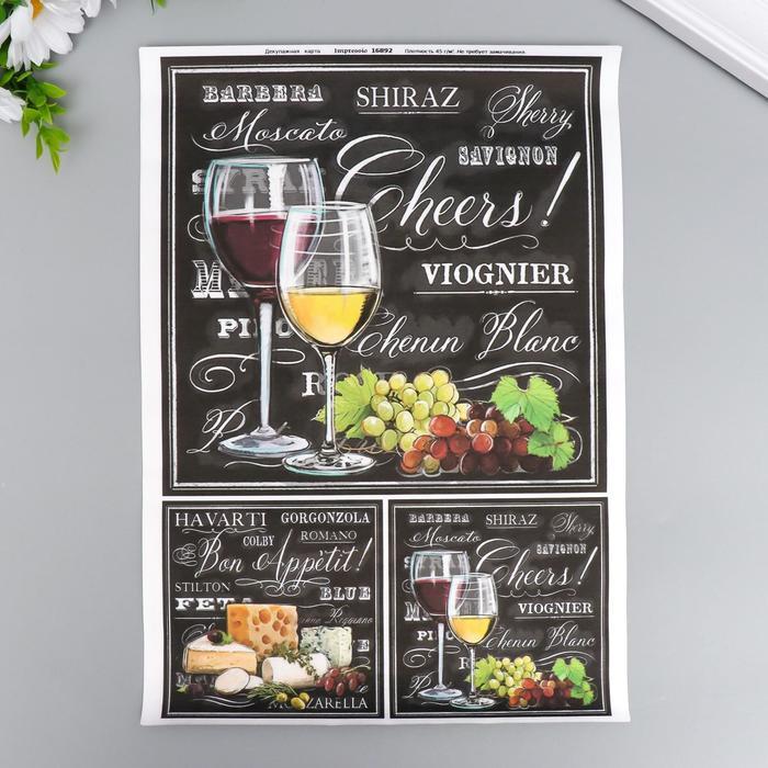 """Декупажная карта """"Вино и сыр"""" плотность 45 г/м2, формат А4"""
