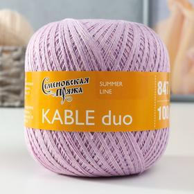 Пряжа Kable duo (Кабле дуо) хлопок 100% 847м/100гр цв.астра-мул 001 (9685)