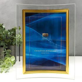 "Фоторамка стекло ""GT 105/-G"" 13х18 см, вертикаль, золото"