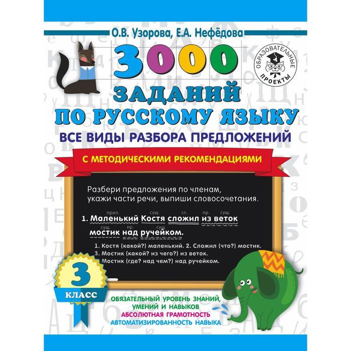 3000 заданий по русскому языку. Все виды разбора предложений, 3 класс