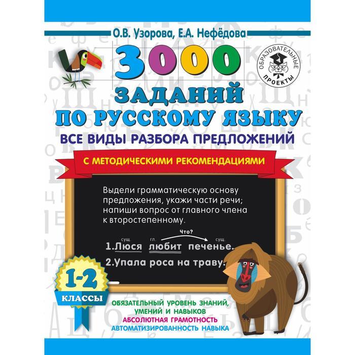 3000 заданий по русскому языку. Все виды разбора предложений. 1-2 класс