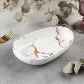 Блюдо фигурное «Аура», 20,3×13×4,1 см, цвет бело-золотой