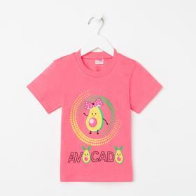 Футболка для девочки, цвет розовый/авокадо, рост 98 см