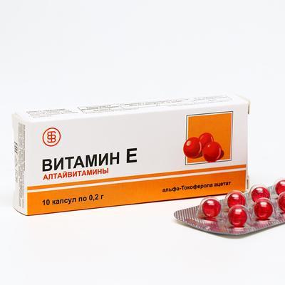 Витамин Е Алтайвитамины, 10 капсул по 0.2 г - Фото 1