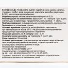 Витамин Е Алтайвитамины, 10 капсул по 0.2 г - Фото 4