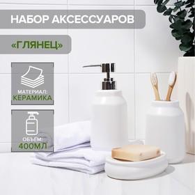 Набор аксессуаров для ванной комнаты Доляна «Глянец», 3 предмета (мыльница, дозатор для мыла, стакан), цвет белый Ош