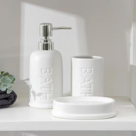Набор аксессуаров для ванной комнаты Доляна «Бэкки», 3 предмета (мыльница, дозатор для мыла 400 мл, стакан), цвет белый Ош