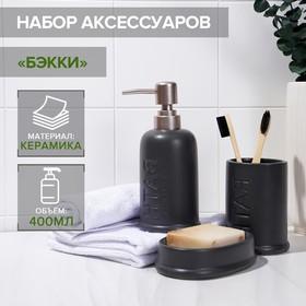 Набор аксессуаров для ванной комнаты Доляна «Бэкки», 3 предмета (мыльница, дозатор для мыла 400 мл, стакан), цвет серый Ош