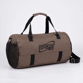 Сумка спортивная, отдел на молнии, 2 боковые сетки, длинный ремень, цвет коричневый