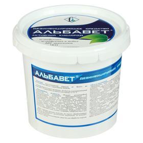 Дезинфицирующее средство Альбавет медицинский, 0,7 кг