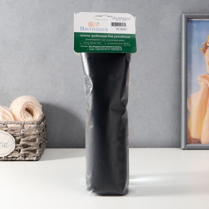 Волокно для валяния Валяшка LG_Viscose вискоза 100% 100гр 20 мкм. 85 мм. цв.черный (1)