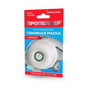 """Успокаивающая глиняная маска """"Пропеллер"""" с Biolin P, 25 г"""