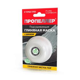 """Подсушивающая глиняная маска """"Пропеллер"""" с Цинком 25 г"""