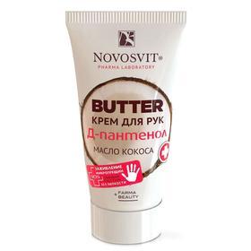 """Крем для рук NOVOSVIT """"D-Пантенол+масло кокоса"""", 40 мл"""