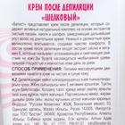 Крем после депиляции Батист шелковый, 80 мл - Фото 2