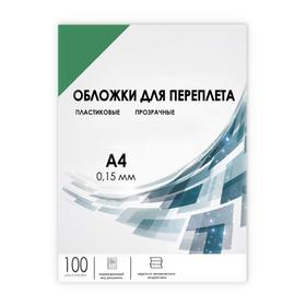 Обложка А4 Гелеос 150 мкм, прозрачный зеленый пластик, 100 л Ош