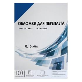 Обложка А4 Гелеос 150 мкм, прозрачный синий пластик, 100 л Ош