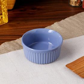 """Форма для выпечки """"Рамекин"""", сиреневый цвет, керамика, 0.25 л"""