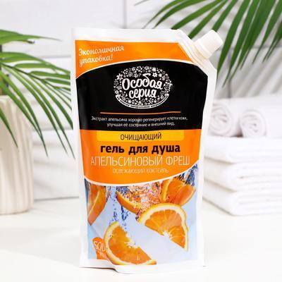 Гель для душа Особая серия Апельсиновый фреш, 500 мл - Фото 1