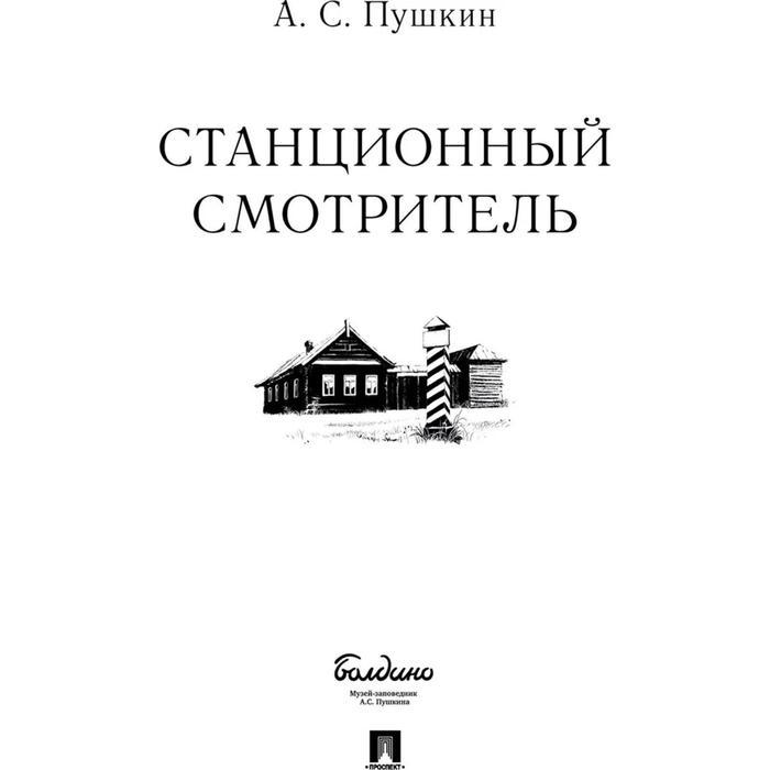 Станционный смотритель. Пушкин А.