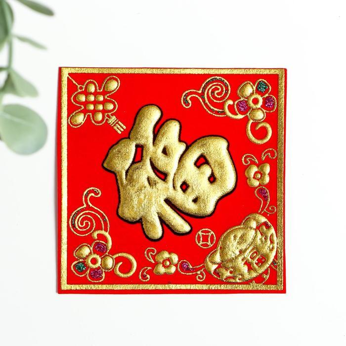 Салфетка денежная 10х10 см Иероглиф - счастье