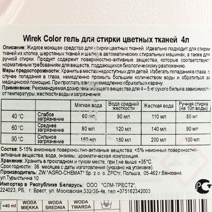 Гель для стирки, Wirek Color 4 л