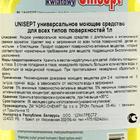 Чистящее средство Unisept для мытья полов, цветочный 1 л - Фото 2