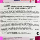 Чистящее средство Unisept для мытья полов, сирень 1 л - Фото 2