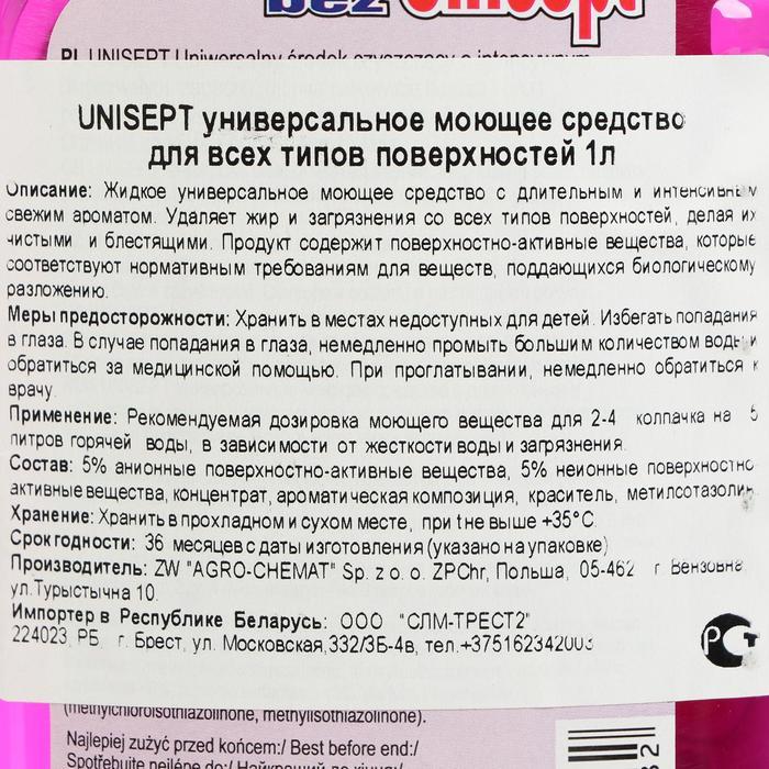 Чистящее средство Unisept для мытья полов, сирень 1 л