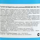 Гель для чистки туалета, WC Brzask 750 мл - Фото 2