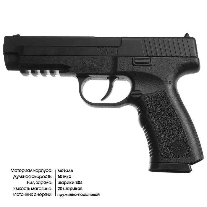 Пистолет пневматический Crosman