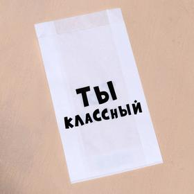 Пакет бумажный с приколом, крафт, 'Ты классный', V-образное дно, белый, 20 х 11 х 3,5 Ош