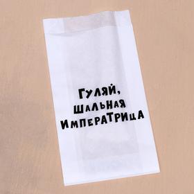 Пакет бумажный с приколом, крафт, 'Гуляй шальная', V-образное дно, белый, 20 х 11 х 3,5 Ош