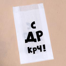 Пакет бумажный с приколом, крафт, 'С др крч!', V-образное дно, белый, 20 х 11 х 3,5 Ош