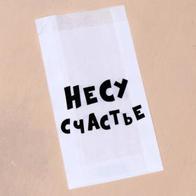 Пакет бумажный с приколом, крафт, 'Несу счастье', V-образное дно, белый, 20 х 11 х 3,5 Ош