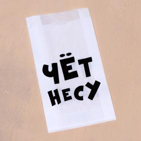 Пакет бумажныйс приколом, крафт, 'Чёт несу', V-образное дно, белый, 20 х 11 х 3,5 Ош