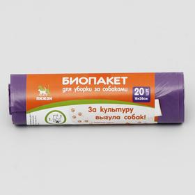 БИО Пакеты для уборки за собаками, 18 х 28 см, ПНД 15 мкм, рулон 20 шт, фиолетовые Ош