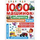 1000 машинок: лабиринты, головоломки, игры. Дмитриева В.Г
