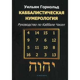 Каббалистическая нумерология. Уильям Горнольд