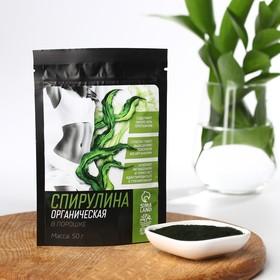 Спирулина органическая в порошке «Доброе здоровье», 50 г