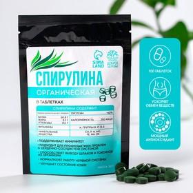 Спирулина органическая в таблетках «Доброе здоровье», 50 г